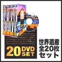 KEEP(キープ)世界遺産 DVD-BOX(全20枚セット)【送料無料】