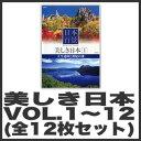 KEEP(キープ) 美しき日本 DVD(全12枚セット)【国立公園・国定公園を厳選】