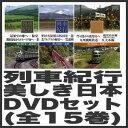 KEEP(キープ)列車紀行 美しき日本 (DVD全15巻セット)