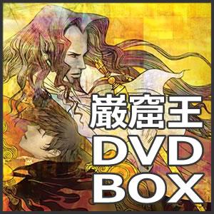 巌窟王(がんくつおう)DVD-BOX