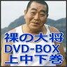 「裸の大将」 DVD-BOX 上/中/下巻セット【送料無料】【smtb-TK】