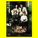 京城スキャンダル DVD-BOX1&2[韓国ドラマ]【送料無料】