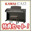 【特典3点セット】カワイ 電子ピアノCA12R(プレミアムローズウッド調)【送料無料】