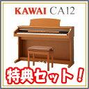 【特典3点セット】カワイ 電子ピアノCA12C(プレミアムチェリー調)【送料無料】