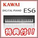 【特典:ヘッドホン&お手入セット】カワイ 電子ピアノES6(B) グロスブラック【送料無料】