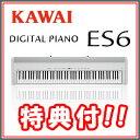【特典:ヘッドホン&お手入セット】カワイ 電子ピアノES6(W) ホワイトシルバー【送料無料】