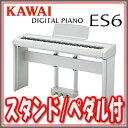 【スタンド/ペダル/特典セット】カワイ 電子ピアノES6(W) ホワイトシルバー【送料無料】【特典:スタンド+ペダル+お手入れセット+ヘッドホン】