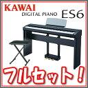 【フルセット】カワイ 電子ピアノES6(B) グロスブラック【送料無料】【特典:スタンド+ペダル+イス+お手入れセット+ヘッドホン】