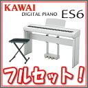【フルセット】カワイ 電子ピアノES6(W) ホワイトシルバー【送料無料】【特典:スタンド+ペダル+イス+お手入れセット+ヘッドホン】