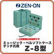 全音 ミュージック・ベル専用ソフトケース Z-8型【タッチ式用】【メール便不可】