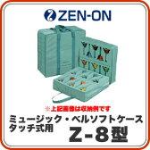 【送料無料】全音(ゼンオン) ミュージック・ベル専用ソフトケース Z-8型【タッチ式用】【メール便不可】