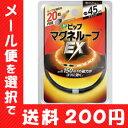 【メール便可:3個まで】【ピップマグネループEX】【ブラック】 サイズ選択 45・50・60cm