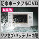 【在庫:◎即納】【SDカード2GB付きセット】ツインバードVD-J713CW【ワンセグ搭載】防水ポータブルDVDプレーヤー