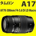 タムロン 望遠ズームレンズ AF70-300mm F/4-5.6 Di LD Macro 1:2Model:A17NII ニコン用(モーター搭載タイプ)【メール便不可】