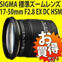 【保護フィルター付!】シグマ 大口径標準ズームレンズ 17-50mm F2.8 EX DC HSM ペンタックス用 (Kマウント用)【メール便不可】