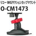 家電, AV, 相機 - リコー O-CM1473 WGサクションカップマウント 【メール便不可】