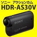 ソニー HDR-AS30V アクションカム 小型・防水ビデオカメラ【メール便不可】
