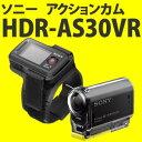 ソニー HDR-AS30VR ライブビューリモコンキット (HDR-AS30V + RM-LVR1)【メール便不可】