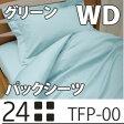 西川リビング 24+ TFP-00 ベッドフィッティーパックシーツ WD ワイドダブル グリーン (50)【2120-00061】【メール便不可】