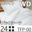 西川リビング 24+ TFP-00 ベッドフィッティーパックシーツ WD ワイドダブル ホワイト (70)【2120-00061】【メール便不可】