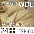 【受注生産商品】【納期2週間程度】 西川リビング 24+ TFP-00 ベッドフィッティーパックシーツ WDL ワイドダブルロング ベージュ (30)【2120-00079】【メール便不可】