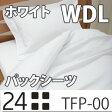 【受注生産商品】【納期2週間程度】 西川リビング 24+ TFP-00 ベッドフィッティーパックシーツ WDL ワイドダブルロング ホワイト (70)【2120-00079】【メール便不可】