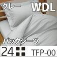 【受注生産商品】【納期2週間程度】 西川リビング 24+ TFP-00 ベッドフィッティーパックシーツ WDL ワイドダブルロング グレー (73)【2120-00079】【メール便不可】