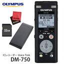 (SD32GB&ケースセット) オリンパス ICレコーダー DM-750 ブラック