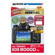 【メール便可:5個まで】 ハクバ 液晶保護フィルム Mark II Canon EOS 8000D 専用 【DGF2-CAE8000D】