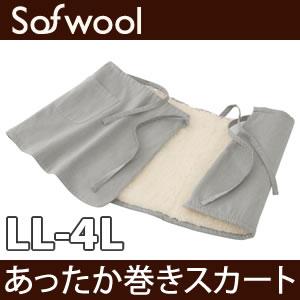 ディーブレス (D-Breath) Sofwool あったか巻きスカート (LL〜4L) ブラウン