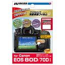 (メール便可:5点まで) ハクバ 液晶保護フィルム Mark II Canon EOS 80D/70D MarkII 【DGF2-CAE80D】