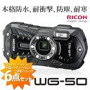【予備バッテリー付6点セット】 リコー RICOH WG-50 ブラック 防水・防塵・耐衝撃・防寒 デジタルカメラ