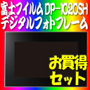 【★SDカード2GB等セット!】富士フィルム(FUJIFILM)デジタルフォトフレームDP-1020SH