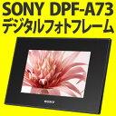 【送料無料&代引手数料無料!】ソニー DPF-A73デジタルフォトフレーム