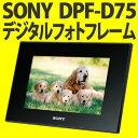 【送料無料&代引手数料無料!】ソニー DPF-D75(B)ブラックデジタルフォトフレーム
