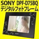 【送料無料&代引手数料無料!】ソニー DPF-D75BQデジタルフォトフレーム