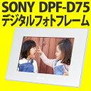 【送料無料&代引手数料無料!】ソニー DPF-D75(W)ホワイトデジタルフォトフレーム