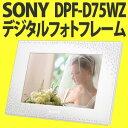 【送料無料&代引手数料無料!】ソニー DPF-D75(WZ)デジタルフォトフレーム