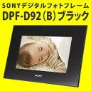 【エントリー利用で最大ポイント3倍】 SONY(ソニー) デジタルフォトフレーム DPF-D92(B)ブラック【9.0型】【送料無料】【smtb-TK】