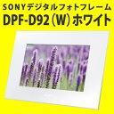 【エントリー利用で最大ポイント3倍】 SONY(ソニー) デジタルフォトフレーム DPF-D92(W)ホワイト【9.0型】【送料無料】【smtb-TK】