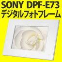 【送料無料&代引手数料無料!】ソニー DPF-E73デジタルフォトフレーム