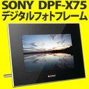 【送料無料&代引手数料無料!】ソニー DPF-X75B ブラックデジタルフォトフレーム