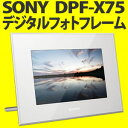 【送料無料&代引手数料無料!】ソニー DPF-X75S シルバーデジタルフォトフレーム