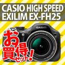 【在庫あり】【メーカー再生品】【SDカード4GB&液晶保護フィルム等セット!】CASIO1000万画素デジカメHIGHSPEEDEXILIMEX-FH25【前モデル/EX-FH20】