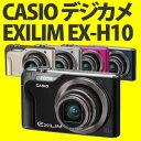 【★延長保証可!】【在庫あり】【メーカー再生品】CASIO1210万画素デジカメEXILIMHi-ZOOMEX-H10【カラー選択式】【EX-H15の前モデルです】【smtb-TK】