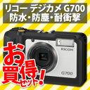 【SDカード4GB&予備バッテリー等セット!】リコー 1210万画素現場仕様デジカメ G700【工事現場等のハードな環境向け】