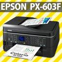 【在庫あり】EPSON インクジェット複合機 PX-603F[カラリオ プリンター/スキャナー/コピー 有線・無線LAN/ADF/FAX機能]