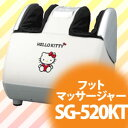 ★ハローキティモデル★フジ医療器 フットマッサージャー SG-520 KT【ヒーター機能搭載。じんわり温めながらマッサージ】