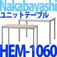【送料/540円】ナカバヤシ ユニットテーブル [1000x600mm] HEM-1060 【ナチュラル木目/ホワイト】【メール便不可】