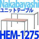 【送料/540円】ナカバヤシ ユニットテーブル [1200x750mm] HEM-1275 【ナチュラル木目/ホワイト】【メール便不可】